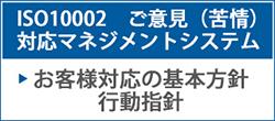 ISO10002ご意見対応マネジメントシステム